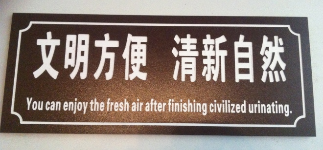One of the best signs we have seen in China.